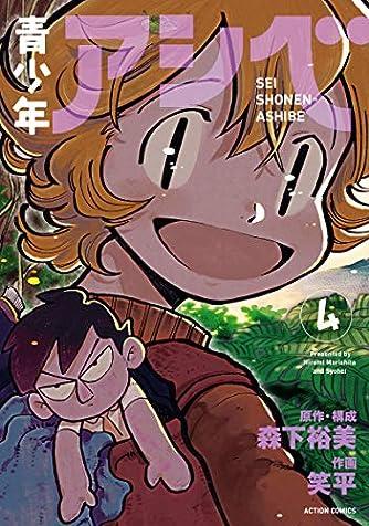 青少年アシベ(4) (アクションコミックス)