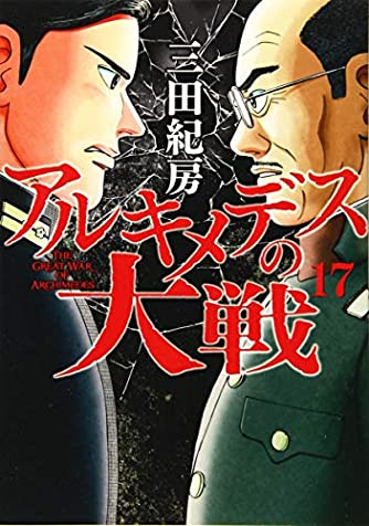 アルキメデスの大戦(17) (ヤンマガKCスペシャル)