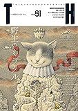野生のミラクル (トーキングヘッズ叢書 No.81)