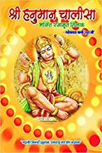 SHRI HANUMAN CHALISA BHAKTI RASHAMRIT TILAK (Hindi) Hardcover – 2014 by MAHESHDUTTA SHARMA 'GURUJI' (Author)