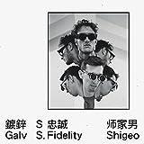 Shigeo [Explicit]