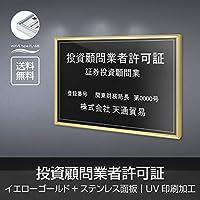 投資顧問業者許可証 オーダーメイド 選べる額の色 ステンレスカラー 書体種類 W520×H370mm UV印刷 撥水加工 錆びない 法定サイズ 短納期(l1138-wrg-tskm) (ステンレスカラー:シルバーXブラック, 書体:明朝体)