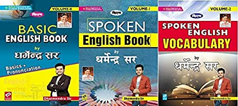 Kiran Basic English Book Volume 0 Basics Pronunciation Spoken English Book Volume 1 Spoken English Vocabulary Volume 2 3 BOOKS English Medium