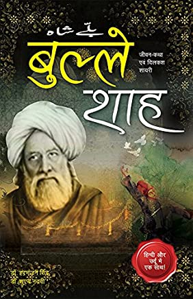 Amazon in: Urdu - Poetry / Literature & Fiction: Books