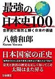 最強の日本史100 世界史に燦然と輝く日本の価値 (扶桑社BOOKS文庫)