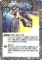 バトルスピリッツ/コラボブースター【デジモン超進化!】/CB02-069 グレイソード
