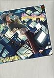 終物語 (中) (講談社BOX)
