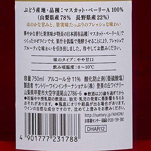 サントリー『ジャパン・プレミアムマスカット・ベーリーAロゼ』