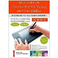 メディアカバーマーケット VEIKK VK 1560 [15.6インチ(1920x1080)] 機種用 紙のような書き心地 反射防止 指紋防止 ペンタブレット用 液晶保護フィルム