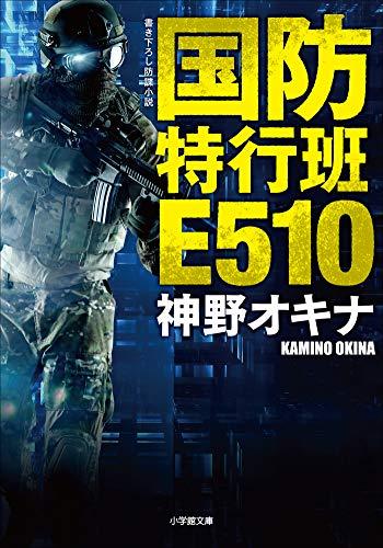 国防特行班E510 (小学館文庫)