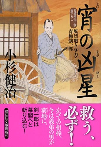 宵の凶星 風烈廻り与力・青柳剣一郎 (祥伝社文庫)