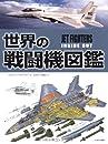 世界の戦闘機図鑑