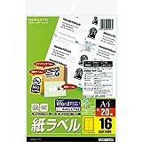 コクヨ コピー用 ラベル スタンダード 16面 LBP-7162N