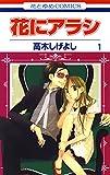 花にアラシ 1 (花とゆめコミックス)