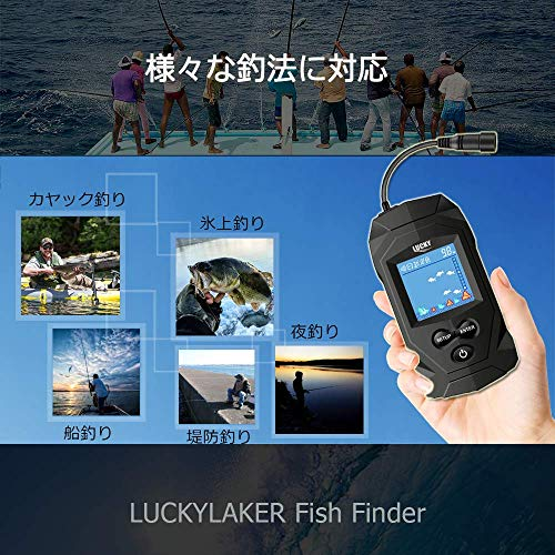 LUCKYLAKER『魚群探知機ポータブル』