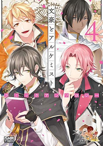 文豪とアルケミスト コミックアンソロジー VOL.4(DNAメディアコミックス)