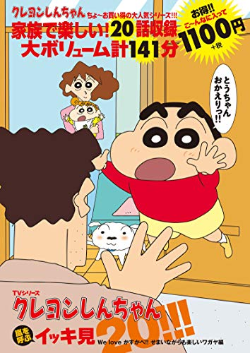 TVシリーズ クレヨンしんちゃん 嵐を呼ぶイッキ見20!!! We loveかすかべ!! せまいながらも楽しいワガヤ編 ()