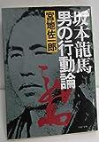 坂本龍馬 男の行動論 (PHP文庫)
