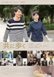 共に歩く[DVD]