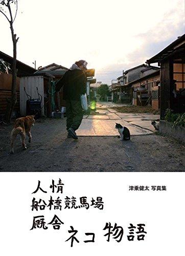 人情船橋競馬場厩舎ネコ物語―津乗健太写真集