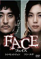 フェイス [DVD]