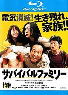 サバイバルファミリー [Blu-ray]