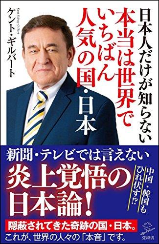 日本人だけが知らない本当は世界でいちばん人気の国・日本 (SB新書)