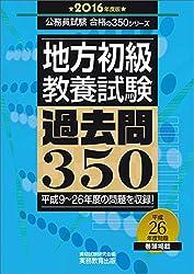 地方初級 教養試験 過去問350 2016年度 (公務員試験 合格の350シリーズ)