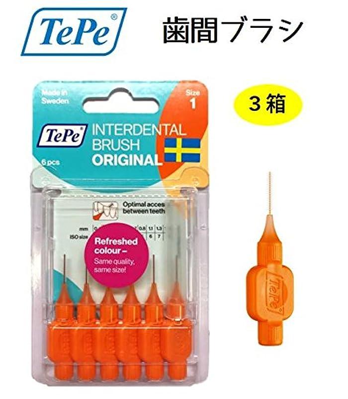 財産スキャン電圧テペ 歯間プラシ 0.45mm ブリスターパック 3パック TePe IDブラシ
