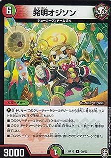 デュエルマスターズ DMRP13 29/95 発明オジソン (R レア) 切札x鬼札 キングウォーズ!!! (DMRP-13)