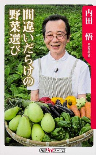 間違いだらけの野菜選び (角川oneテーマ21)の詳細を見る