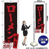 のぼり旗 ローメン 長野名物 SNB-3775 (受注生産)
