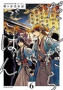 だんだらごはん(6) (ARIAコミックス)