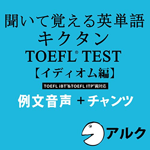 『キクタンTOEFL(R)テスト【イディオム編】例文+チャンツ音声 (アルク/オーディオブック版)』のカバーアート