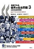 図表でみる世界の社会問題OECD社会政策指標 3―貧困・不平等・社会的排除の国際比較