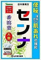 【指定第2類医薬品】山本漢方センナ「分包」 3g×96 ×2