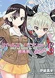 ガールズ&パンツァー 劇場版Variante 6 (MFコミックス フラッパーシリーズ)
