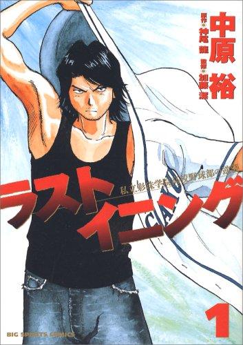 ラストイニング (1) (ビッグコミックス)