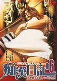 尻を撫でまわしつづけた男 痴漢日記6 [DVD] image