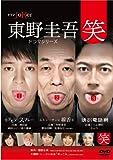 """東野圭吾ドラマシリーズ""""笑""""DVD をクリックするとAmazonのサイトが別ウィンドウで開きます"""
