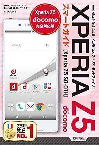 ゼロからはじめる ドコモ Xperia Z5 SO-01H スマートガイド