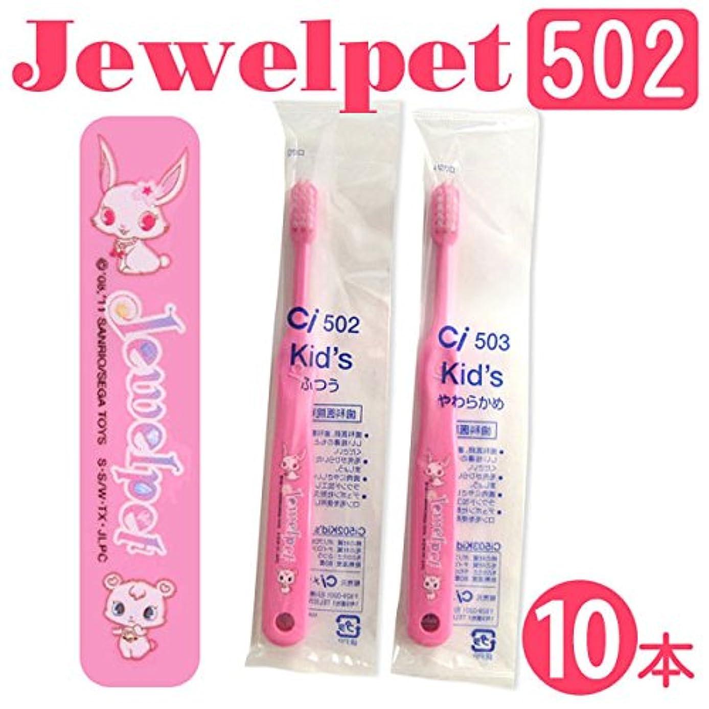 論理的に危険を冒します以前は歯科医院専売品 Ci サンリオ 502(ふつう) ジュエルペットフリル 子供(こども) 10本セット (ジュエルペット(ピンク))