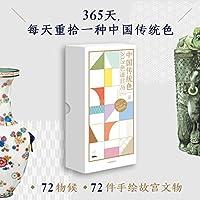 中国传统色 2021色谱日历 中信出版社