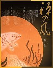 禅の風〈第35号〉