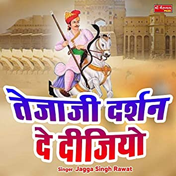 Teja Ji Darshan De Dijiyo (Rajasthani)