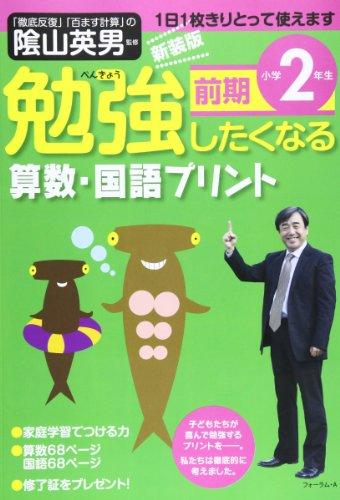 勉強したくなる算数・国語プリント小学2年生前期 (び・えいぶる別冊)