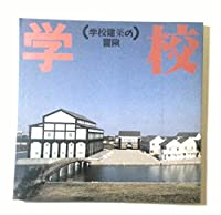 学校建築の冒険 (Inax booklet)