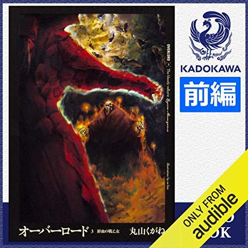 『オーバーロード3 鮮血の戦乙女(前編)』のカバーアート