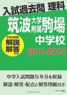 入試過去問理科(解説解答付き) 2011-2015 筑波大学附属駒場中学校