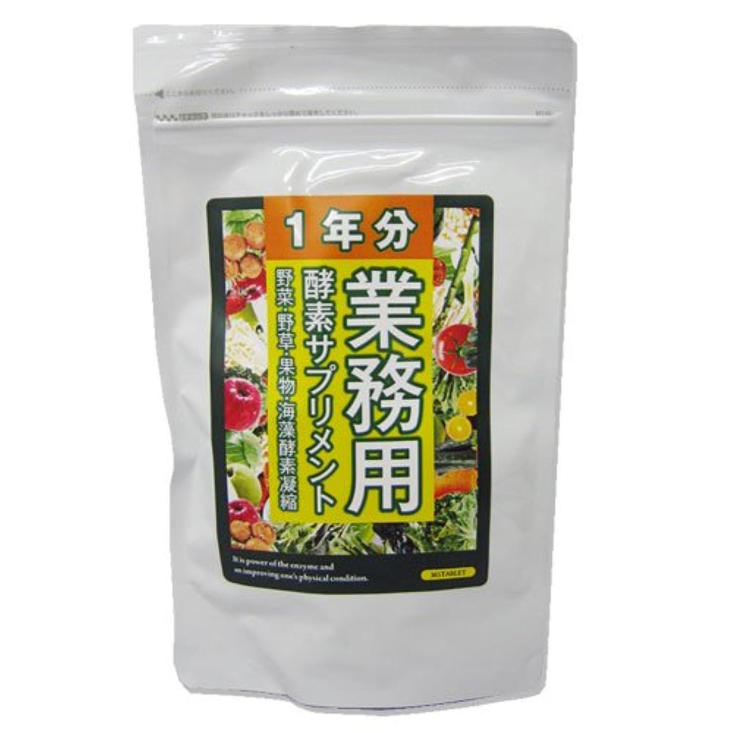 咲く忌み嫌う月業務用酵素サプリメント1年分 大容量365粒